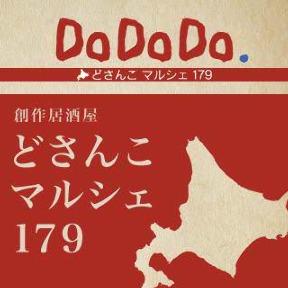 どさんこマルシェ 179(ドサンコマルシェイチナナキュー) - すすきの - 北海道(居酒屋)-gooグルメ&料理