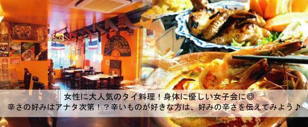 タイ料理 パタヤ(タイリョウリパタヤ) - すすきの - 北海道(タイ料理)-gooグルメ&料理