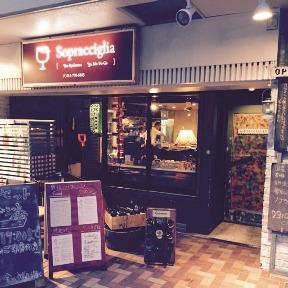 Sopracciglia(ソプラッチリア) - 札幌駅周辺 - 北海道(その他(お酒),バー・バル,イタリア料理)-gooグルメ&料理