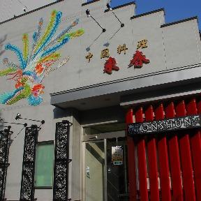中国料理 東春(チュウゴクリョウリトンシュン) - 函館/渡島 - 北海道(中華料理,居酒屋)-gooグルメ&料理