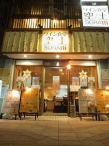 海鮮バル うおのすけ(カイセンバルウオノスケ) - すすきの - 北海道(バー・バル,居酒屋,海鮮料理)-gooグルメ&料理