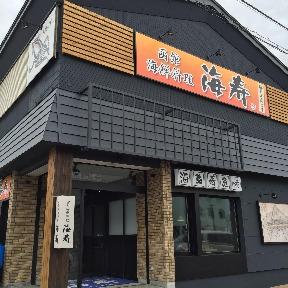 函館海鮮料理 海寿 image