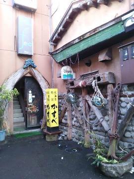 北海道料理 かすべ
