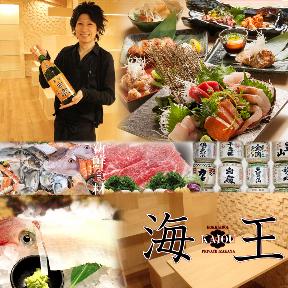 北海道完全個室 海王 本店(ホッカイドウカンゼンコシツ カイオウホンテン) - すすきの - 北海道(居酒屋)-gooグルメ&料理