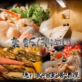 札幌 海鮮問屋 裏飯 4.3漁業部(サッポロカイセントンヤ ウラメシヨンサンギョギョウブ) - すすきの - 北海道(居酒屋)-gooグルメ&料理
