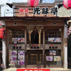 やきとり 光味亭(ヤキトリコウミテイ) - 函館/渡島 - 北海道(居酒屋,鶏料理・焼き鳥)-gooグルメ&料理