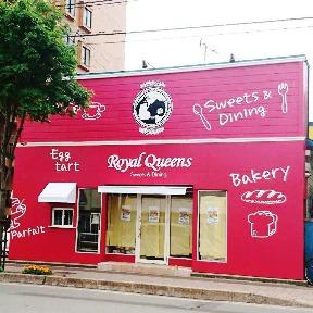 ROYAL QUEENS(ロイヤルクイーンズ) - 函館/渡島 - 北海道(その他(ファーストフード・ファミレス),デザート・スイーツ,バー・バル,洋食,カフェ)-gooグルメ&料理