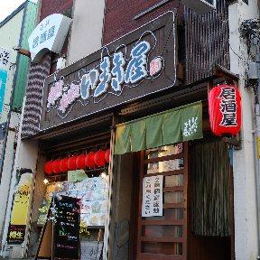いまき屋(イマキヤ) - 函館/渡島 - 北海道(串焼き,海鮮料理,居酒屋)-gooグルメ&料理