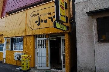 インドカレー 小いけ(インドカレーコイケ) - 函館/渡島 - 北海道(カレー,洋食)-gooグルメ&料理