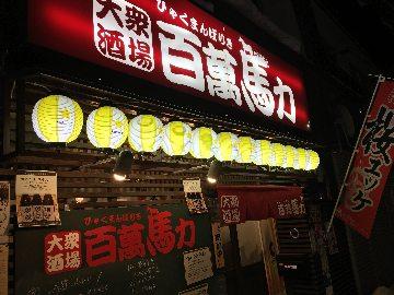 大衆酒場 百萬馬力(タイシュウサカバヒャクマンバリキ) - 白石 - 北海道(その他,郷土料理・家庭料理,居酒屋)-gooグルメ&料理
