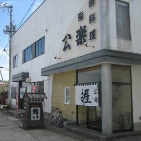 公楽(コウラク) - 函館/渡島 - 北海道(定食・食堂,海鮮料理,寿司)-gooグルメ&料理