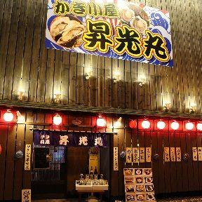 かき小屋 昇光丸(カキゴヤショウコウマル) - 函館/渡島 - 北海道(和食全般,海鮮料理,居酒屋)-gooグルメ&料理