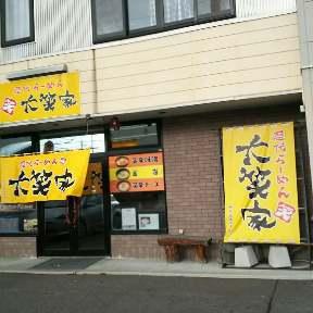 歴代らーめん 大笑家(レキダイラーメンダイショウヤ) - 旭川/上川 - 北海道(ラーメン・つけ麺)-gooグルメ&料理