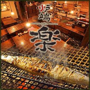 炉端 楽(ロバタガク) - 旭川/上川 - 北海道(焼肉,炉ばた焼き,居酒屋)-gooグルメ&料理