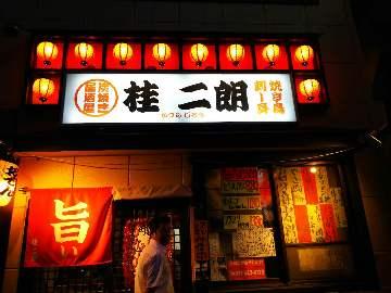 居酒屋 桂 二朗(イザカヤカツラジロウ) - 琴似/八軒 - 北海道(海鮮料理,居酒屋)-gooグルメ&料理