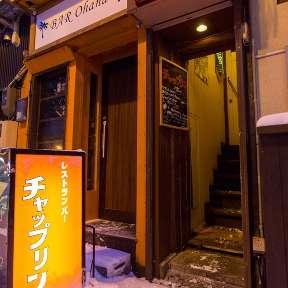 レストランバー チャップリン(レストランバーチャップリン) - 旭川/上川 - 北海道(居酒屋,バー・バル,洋食)-gooグルメ&料理
