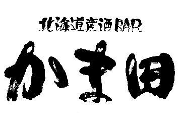 北海道産酒BAR かま田(ホッカイドウサンシュバーカマダ) - すすきの - 北海道(居酒屋,バー・バル,郷土料理・家庭料理)-gooグルメ&料理