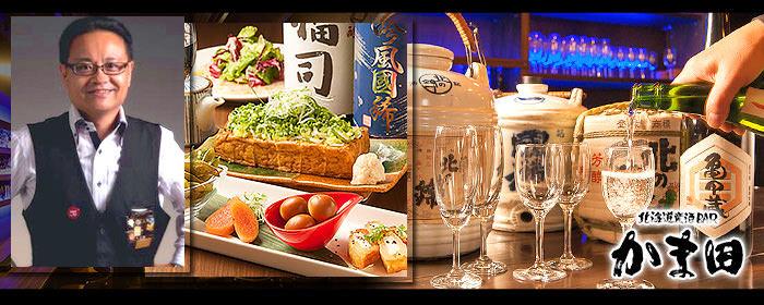 北海道産酒BAR かま田(ホッカイドウサンシュバーカマダ) - すすきの - 北海道(居酒屋,郷土料理・家庭料理,バー・バル)-gooグルメ&料理