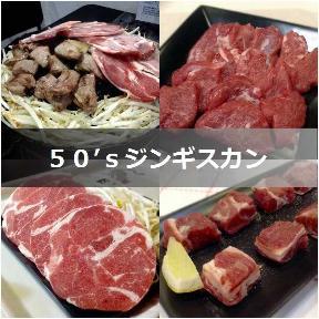 50's ジンギスカン(フィフティーズジンギスカン) - 手稲/宮の沢/西野 - 北海道(ジンギスカン,居酒屋)-gooグルメ&料理