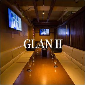 完全個室&貸切ダイニング GLANII -グランツ-