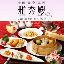 中国料理賓館 雅秀殿栃木本店