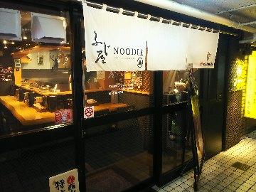 ふじ屋 NOODLE image