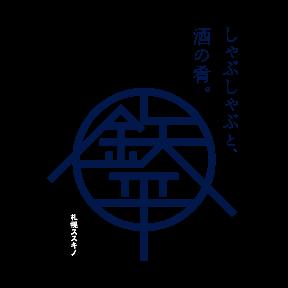 しゃぶしゃぶと酒の肴 鉄平 image