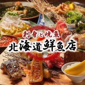 刺身と焼魚 北海道鮮魚店 北口店 image