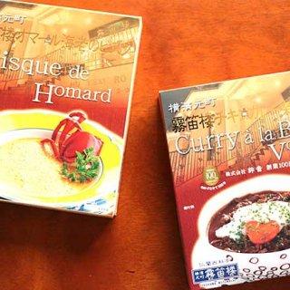 横浜の本格フレンチレストラン「霧笛楼」。大人気メニューを自宅で味わう。