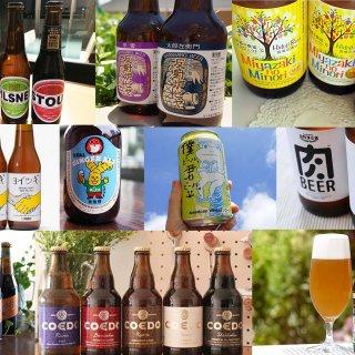 お父さんに贈る前にチェック!飲んでおくべき日本各地のクラフトビール10選