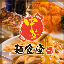 麺食堂近江