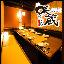 くつろぎの個室和食咲蔵-さくら- 水道橋店