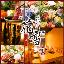 くつろぎの和食個室 花雪(かせつ)赤坂店