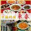 中国料理 東春