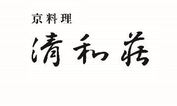 京料理 清和荘(キョウリョウリセイワソウ) - 伏見/桃山/淀 - 京都府(懐石料理・会席料理,京料理)-gooグルメ&料理