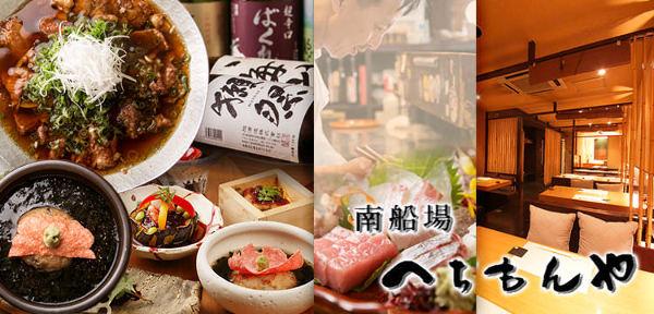 南船場 へちもんや(ミナミセンバヘチモンヤ) - 北浜/本町 - 大阪府(定食・食堂,創作料理(洋食),創作料理(和食))-gooグルメ&料理
