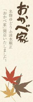 清水順正 おかべ家(キヨミズジュンセイオカベヤ) - 祇園/東山 - 京都府(懐石料理・会席料理,鍋料理)-gooグルメ&料理
