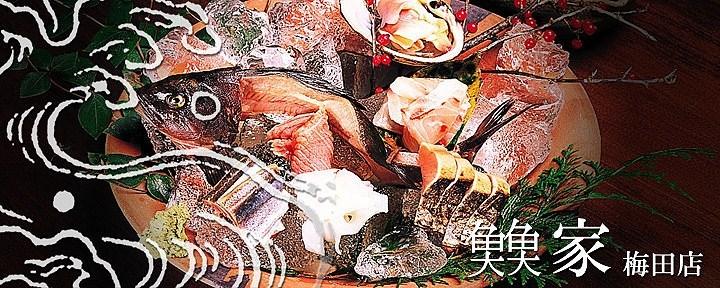 とと家 梅田店(トトヤ ウメダテン) - 大阪駅/阪急梅田駅周辺 - 大阪府(海鮮料理,居酒屋)-gooグルメ&料理