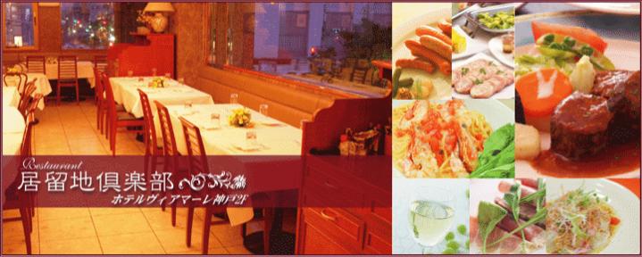 居留地倶楽部(キョリュウチクラブ) - 三宮/ポートアイランド - 兵庫県(西洋各国料理,洋食,イタリア料理)-gooグルメ&料理