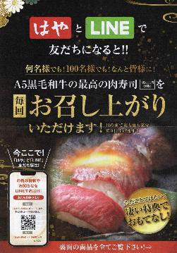 国産牛焼肉 食べ放題 一歩堂 外環東大阪店