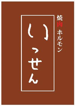 焼肉・ホルモン いっせん(ヤキニクホルモンイッセン) - 心斎橋/堀江 - 大阪府(韓国料理,その他(和食),焼肉)-gooグルメ&料理