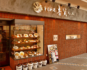 中国料理 青冥 Ching-Ming(チンミン) 阪急池田店 image
