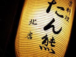 京料理 たん熊北店(キョウリョウリタンクマキタミセ) - 祇園/東山 - 京都府(懐石料理・会席料理,和食全般)-gooグルメ&料理