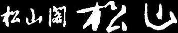 京料理 松山閣 松山 本店(キョウリョウリショウザンカクマツヤマ ホンテン) - 太秦/高雄 - 京都府(懐石料理・会席料理,割烹・料亭・小料理)-gooグルメ&料理