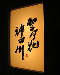 雪月花 神田川(セツゲッカカンダガワ) - お初天神/太融寺/南森町 - 大阪府(おでん,海鮮料理,創作料理(和食),創作料理(洋食),割烹・料亭・小料理)-gooグルメ&料理