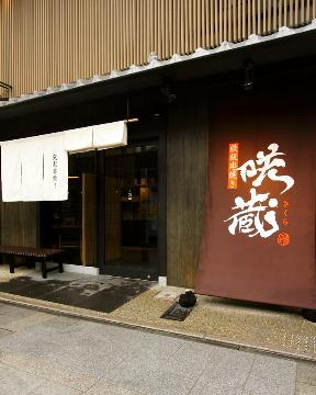鉄板串焼き 咲蔵(テッパンクシヤキサクラ) - 伏見/桃山/淀 - 京都府(居酒屋)-gooグルメ&料理