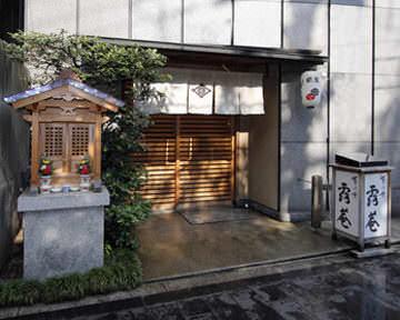菊乃井 露庵 image