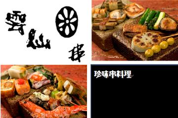 雲仙(ウンゼン) - 大阪駅/阪急梅田駅周辺 - 大阪府(創作料理(洋食),その他(お酒),串焼き)-gooグルメ&料理