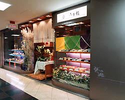 うを佐(ウヲサ) - 大阪駅/阪急梅田駅周辺 - 大阪府(寿司)-gooグルメ&料理