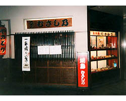 むさし乃(ムサシノ) - 大阪駅/阪急梅田駅周辺 - 大阪府(鶏料理・焼き鳥)-gooグルメ&料理